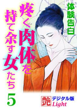 【体験告白】疼く肉体を持て余す女たち5-電子書籍