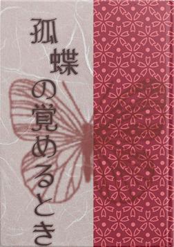 孤蝶の覚めるとき-電子書籍