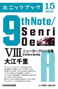 9th Note/Senri Oe VIII ニューヨークにいる亀