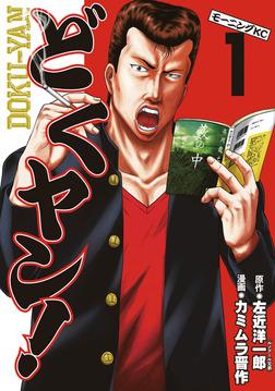 どくヤン!(1)-電子書籍