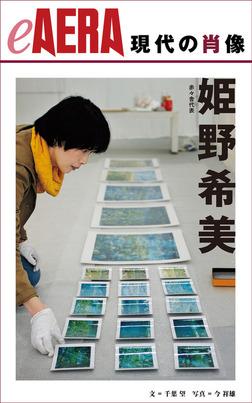 現代の肖像 姫野希美-電子書籍