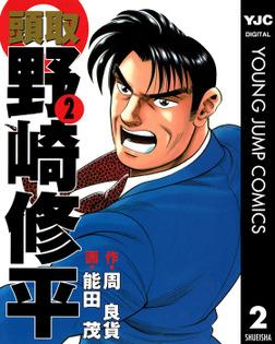 頭取 野崎修平 2-電子書籍