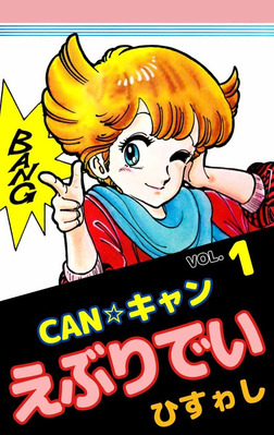 CAN☆キャンえぶりでい 1巻-電子書籍