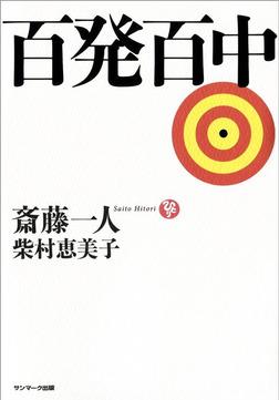百発百中-電子書籍