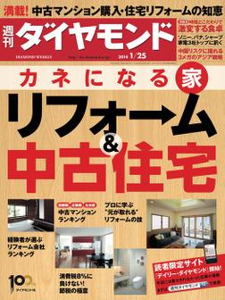 週刊ダイヤモンド 14年1月25日号-電子書籍