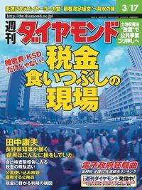 週刊ダイヤモンド 01年3月17日号