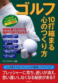 イラスト図解版 ゴルフ 10打縮まる心のつくり方 メンタルがぐっと強化される