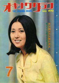 オキナワグラフ 1970年7月号 戦後沖縄の歴史とともに歩み続ける写真誌