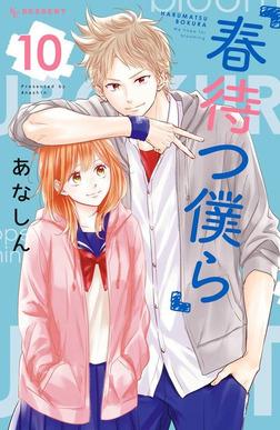 春待つ僕ら(10)-電子書籍