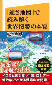 「逆さ地図」で読み解く世界情勢の本質