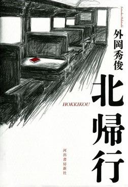 北帰行-電子書籍