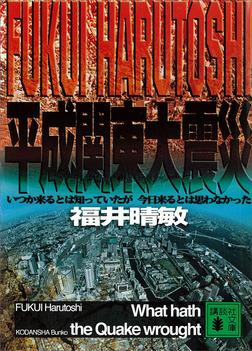 平成関東大震災 いつか来るとは知っていたが今日来るとは思わなかった-電子書籍