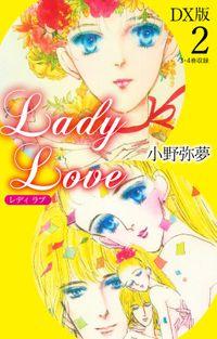 Lady Love DX版2