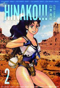 HINAKO!!! 2巻