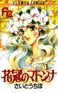 花冠のマドンナ(1)