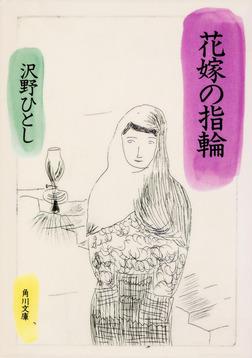 花嫁の指輪-電子書籍