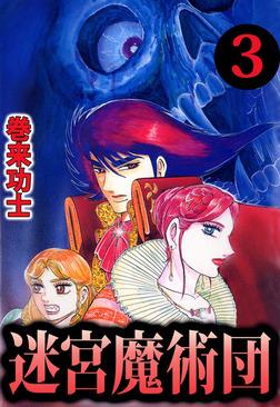 迷宮魔術団(3)-電子書籍