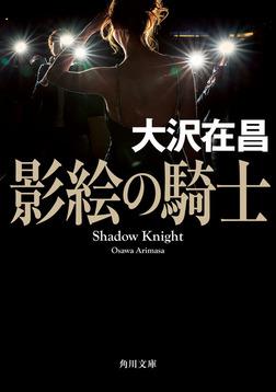影絵の騎士-電子書籍