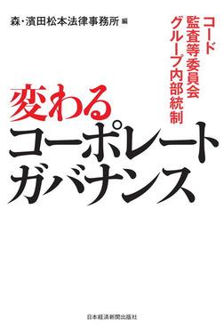 変わるコーポレートガバナンス ―コード・監査等委員会・グループ内部統制-電子書籍