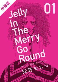 【分冊版】新装版 ジェリー イン ザ メリィゴーラウンド 1巻(上)
