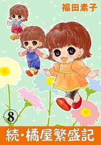 続・橘屋繁盛記 8