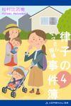 ママさん探偵 律子の事件簿(4)