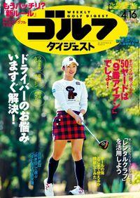 週刊ゴルフダイジェスト 2019/4/16号