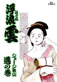 浮浪雲(はぐれぐも)(45)