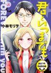 君といつまでも 東京下町吸血鬼物語(話売り) #4