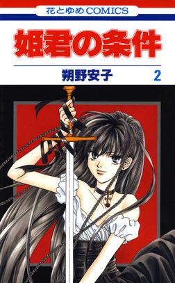 姫君の条件 2巻-電子書籍