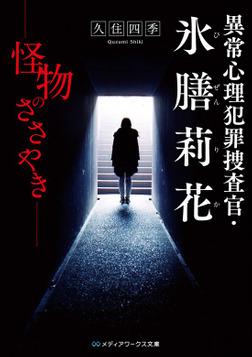 異常心理犯罪捜査官・氷膳莉花 怪物のささやき-電子書籍