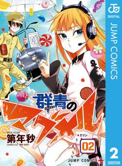 群青のマグメル 2-電子書籍
