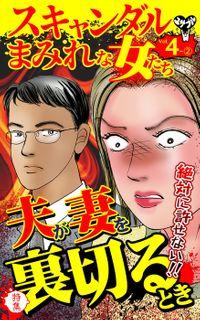 スキャンダルまみれな女たち【合冊版】Vol.4-2