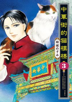 中華街的猫模様(3)-電子書籍