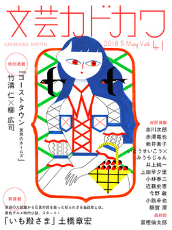 文芸カドカワ 2018年5月号-電子書籍