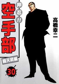 押忍!!空手部 30-電子書籍