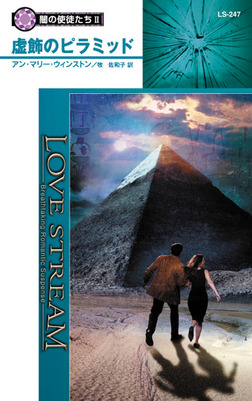 虚飾のピラミッド-電子書籍