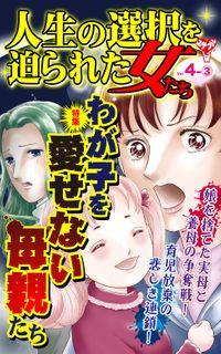 人生の選択を迫られた女たち【合冊版】Vol.4-3