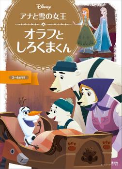 アナと雪の女王 オラフと しろくまくん-電子書籍