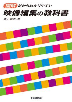 映像編集の教科書-電子書籍