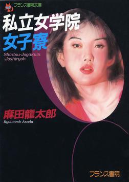 私立女学院女子寮-電子書籍