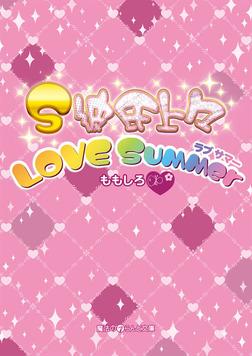 S彼氏上々 LOVE Summer-電子書籍