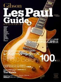 Vintage Guitar Guide Series ギブソン・レスポール・ガイド