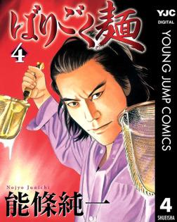 ばりごく麺 4-電子書籍