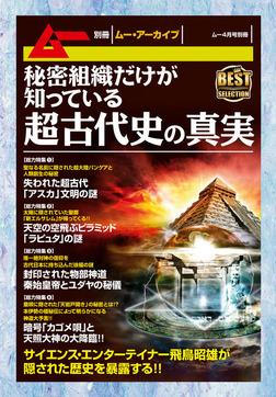 秘密組織だけが知っている超古代史の真実-電子書籍
