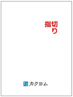 指切り-電子書籍