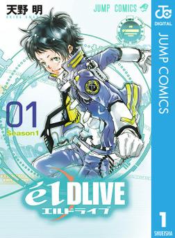 エルドライブ【elDLIVE】 1-電子書籍