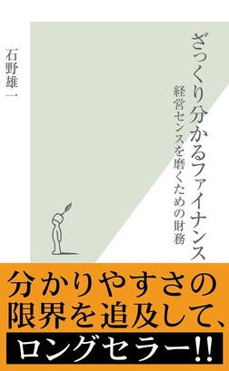 ざっくり分かるファイナンス~経営センスを磨くための財務~-電子書籍