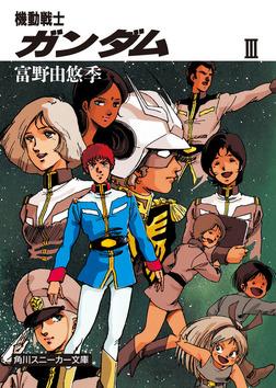 機動戦士ガンダム III-電子書籍