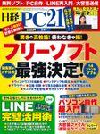 日経PC21(ピーシーニジュウイチ) 2020年7月号 [雑誌]